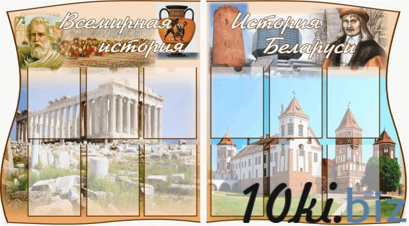 Комплект стендов для кабинета истории 2 купить в Беларуси - Информационные стенды