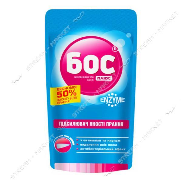 Усилитель стирки БОС плюс кислородный гель с ферментами Enzyme 100 мл