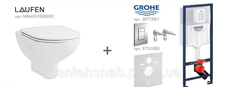Комплект Унитаз LAUFEN PRO B RIMLESS + Инсталляция Grohe Rapid SL + кнопка
