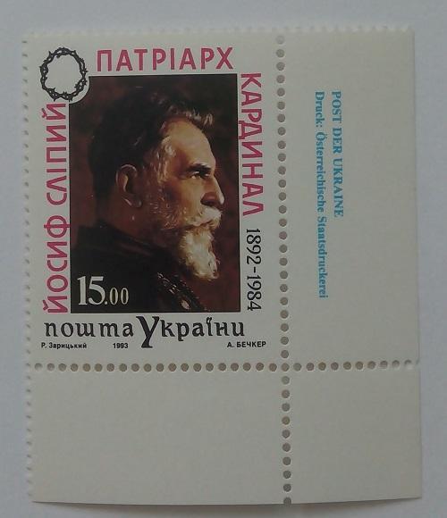 Фото Почтовые марки Украины, Почтовые марки Украины 1993 год 1993 № 37 почтовая марка Патриарх кардинал Слепой номинал 15-00 (1892-1984)