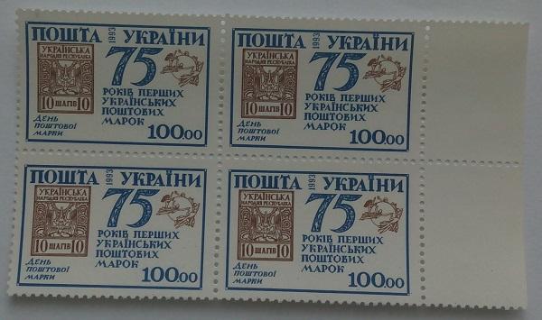 1993 № 43 квартблок почтовых марок 75-лет украинским почтовым маркам. День почтовой марки