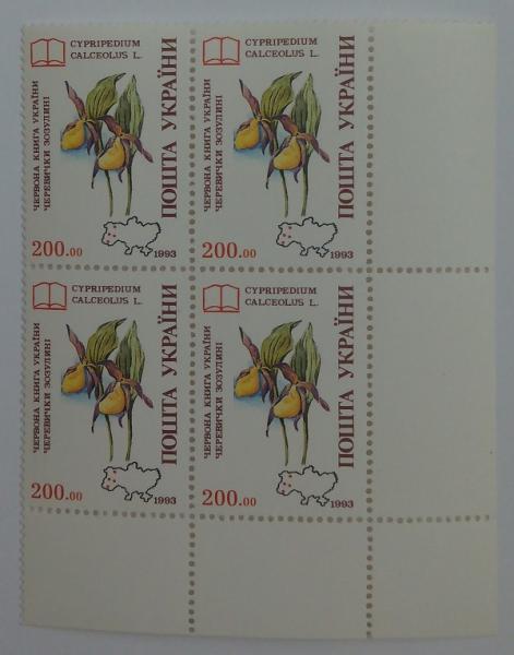 Фото Почтовые марки Украины, Почтовые марки Украины 1994 год 1994 № 54 угловой квартблок почтовых марок Цветы Кукушкины башмачки Флора