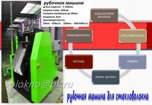 Фото  рубочная гильотина для всех типов вОлокон