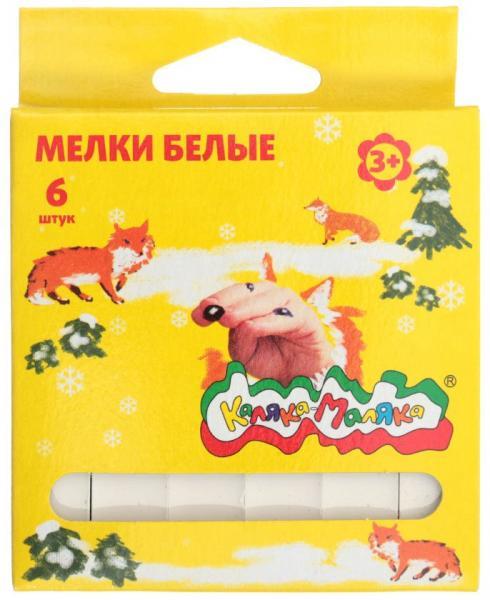 Мелки школьные «Каляка-Маляка» 6 шт., белые