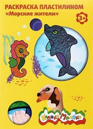Книжка-раскраска «Раскрась пластилином» А4, 4 картинки, «Морские жители»