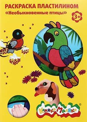 Книжка-раскраска «Раскрась пластилином» А4, 4 картинки, «Необыкновенные птицы»