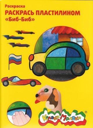 Книжка-раскраска «Раскрась пластилином» А4, 4 картинки, «Биб-Биб»