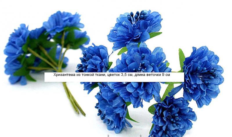 Фото Новинки Хризантема из тонкой ткани Синего цвета , цветок 3,5 см. В 1 упаковке - 6 цвет .