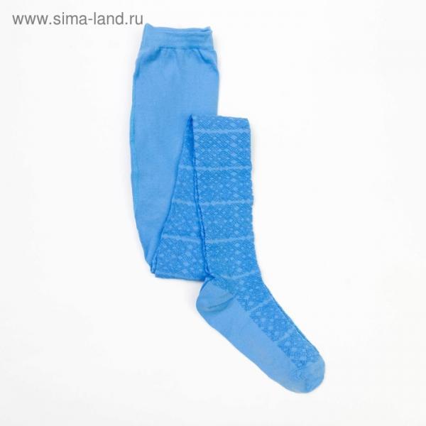 Колготки детские ажурные, цвет голубой, рост 128-134 см