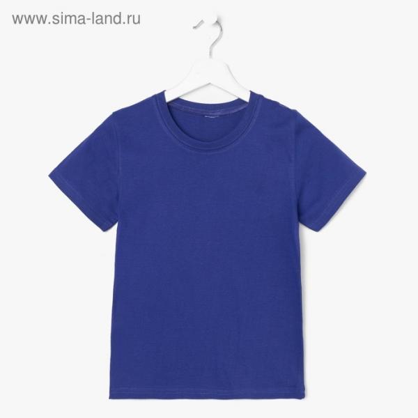 Футболка детская, цвет синий, рост 128 см