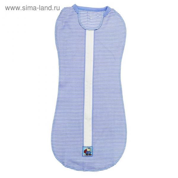 Пеленка-кокон на молнии А.1053и, цвет голубой, рост 62