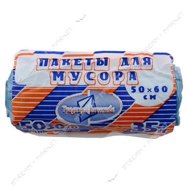 Пакет для мусора Традиции качества 35 л 10 шт