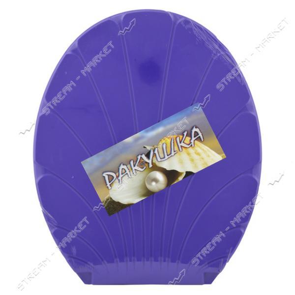 Сидение для унитаза пластиковое 'Ракушка' фиолетовая