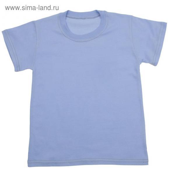 Футболка для мальчика, рост 128 см, цвет голубой