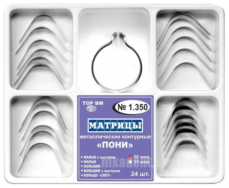Фото Для стоматологических клиник, Аксессуары, Матричные системы и клинья 1.350 - Матрицы металлические контурные