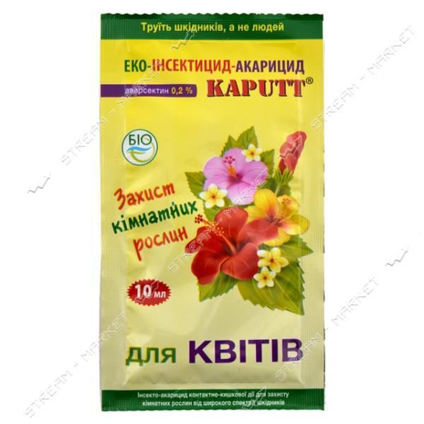 Kaputt Биоинсектицид от вредителей для комнатных растений 10мл