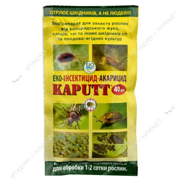 Kaputt Биоинсектицид от вредителей для огорода и сада 40мл