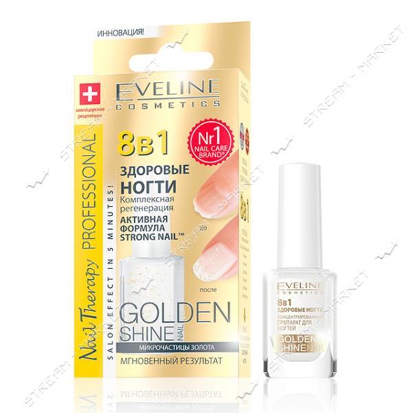 Средство для ногтей Eveline Nail Therapy Professional 8в1 Здоровые ногти Golden Shine 12 мл