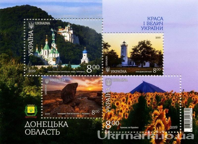 """2019 № 1761-1764 (b - 173) блок почтовых марок Серия """"Красота и величие Украины"""" «Красота и величие Украины. Донецкая область »"""