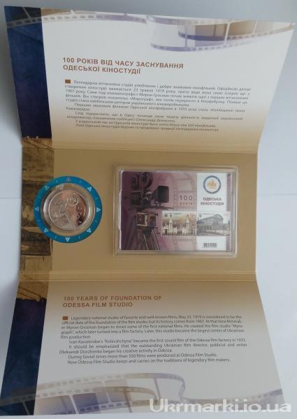 Фото Почтовые марки Украины, Сувенирные буклеты с почтовыми марками Украины 2019 № 1765-1766 Сувенирный буклет « 100 лет. Одесской киностудии »