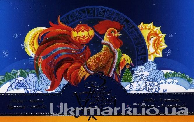 Фото Почтовые марки Украины, Блоки почтовых марок Украины в буклетах    2016 Буклет с квартблока почтовых марок « C Новым годом! »