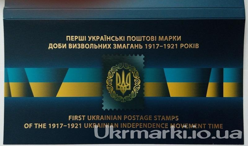 Фото Почтовые марки Украины, Сувенирные буклеты с почтовыми марками Украины 2018 № 1669 Буклет с блоком почтовых марок Первые украинские почтовые марки эпохи освободительной борьбы 1917-1921 годов и монетой