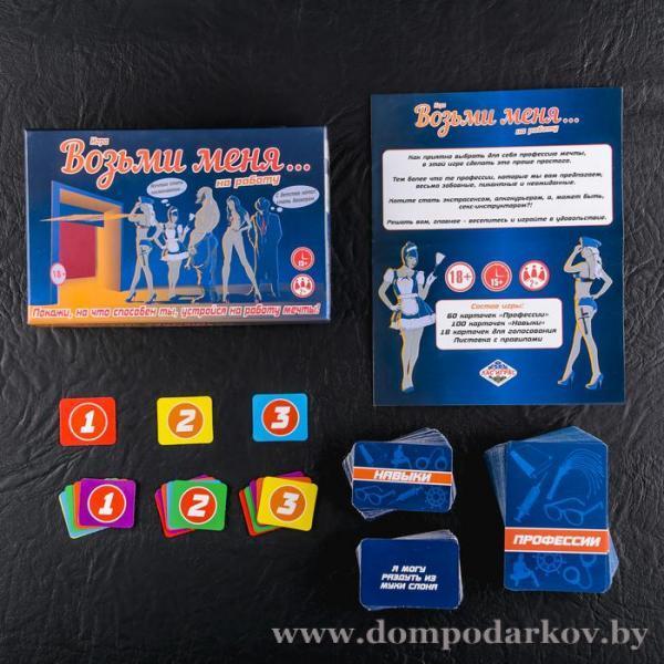 Фото Товары для взрослых 18+ Игра ролевая