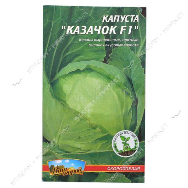 Семена капусты Казачок F1 0, 5гр