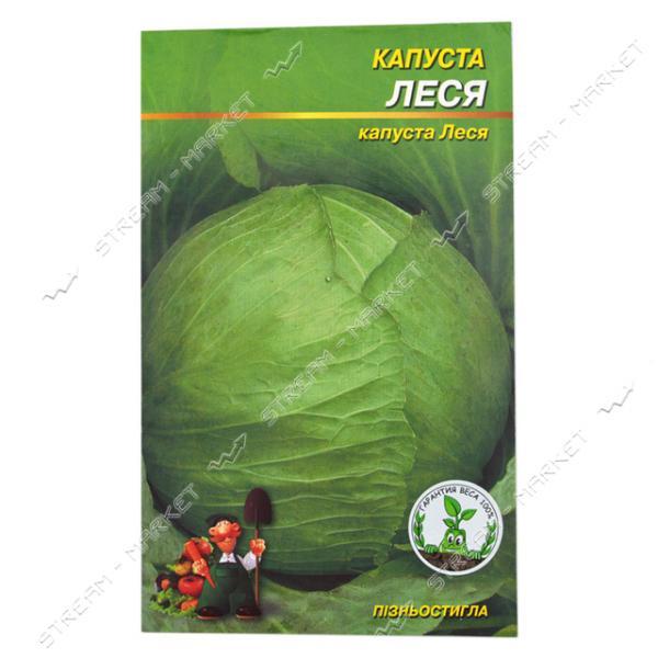 Семена капусты Леся 0, 5гр