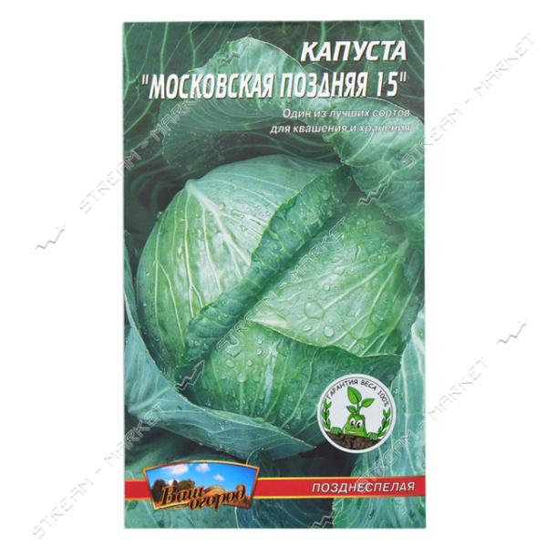 Семена капусты Московская поздняя 15 0, 5гр