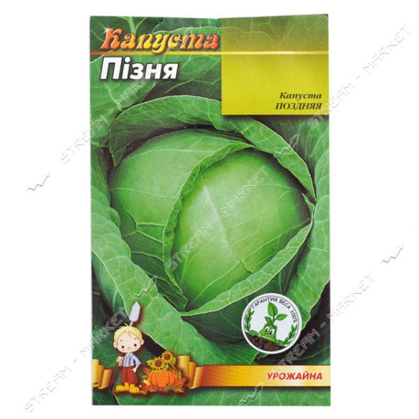 Семена капусты Поздняя 0, 5гр