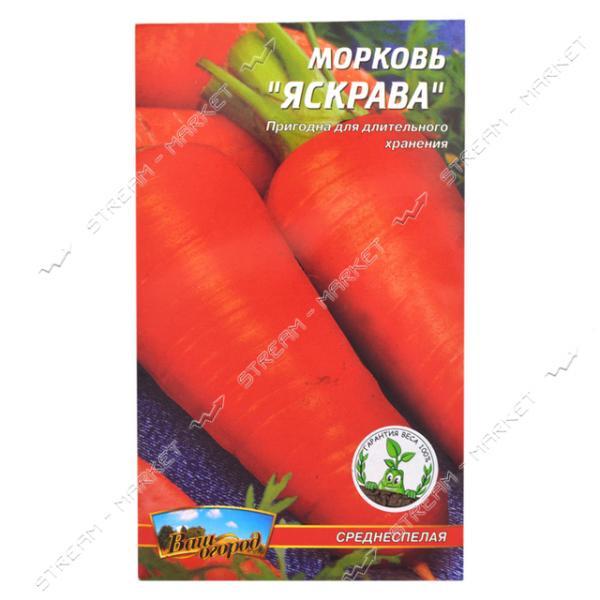 Семена моркови Яскрава 4гр