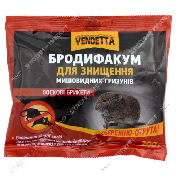 Родентицид против грызунов Бродифакум Восковые брикеты в пакете 200 г