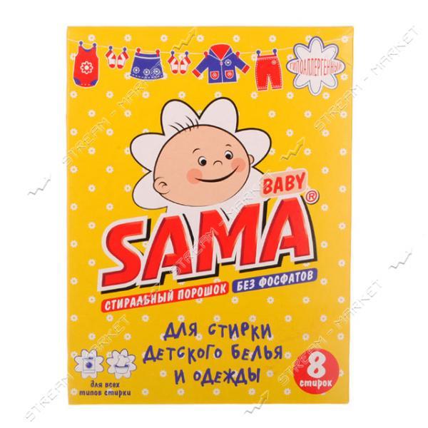 Порошок автомат для детского белья SAMA 400г