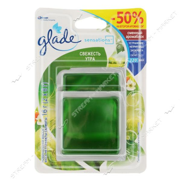 Гелевый освежитель воздуха Glade Sensations Свежесть утра сменный блок 16г