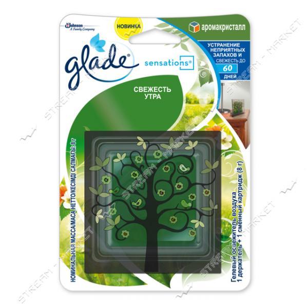 Освежитель воздуха универсальный Glade Sensations Свежесть утра 8г