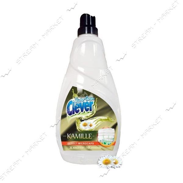 Кондиционер для белья Clever Fresh Garden Kamille 2л