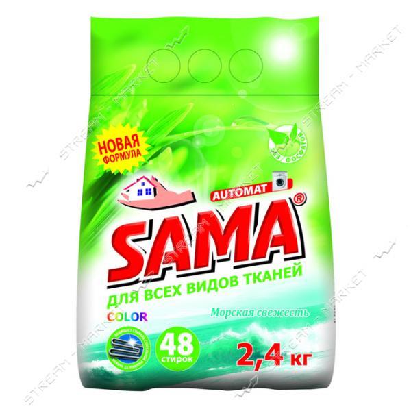 Порошок автомат SAMA Морская свежесть 2.4кг