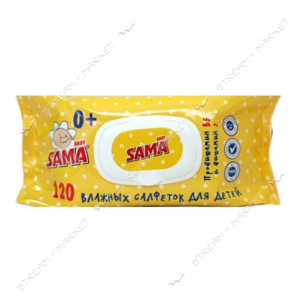 Салфетки влажные для детей SAMA 120 шт