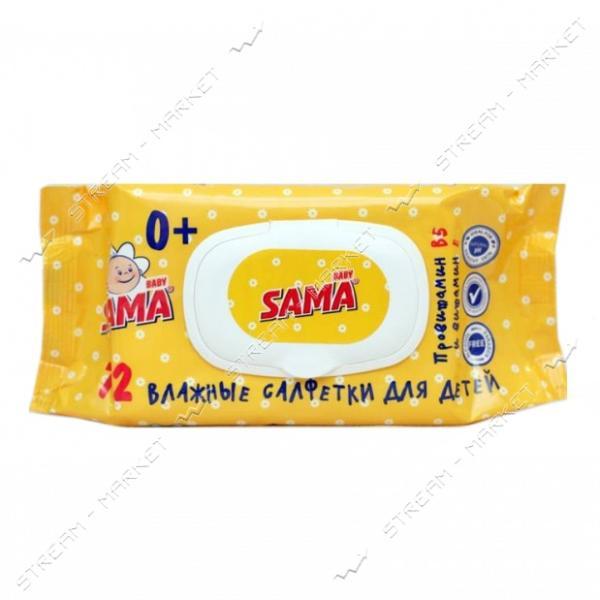 Салфетки влажные для детей SAMA 72 шт