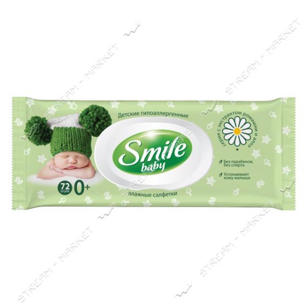 Smile Baby Салфетки влажные с экстрактом ромашки, алоэ и витаминным комплексом 72шт