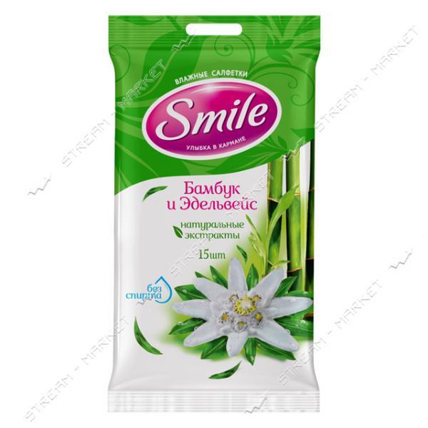 Smile Daily Салфетки влажные Бамбук и Эдельвейс 15шт