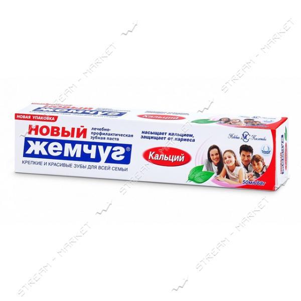 Новый Жемчуг Зубная паста с кальцием 50мл