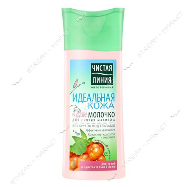 Молочко для снятия макияжа Чистая Линия Идеальная кожа 100мл