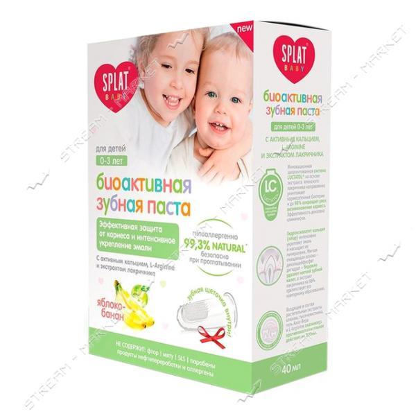 Зубная паста для детей Splat Baby 0-3 лет Яблоко-Банан 40 мл