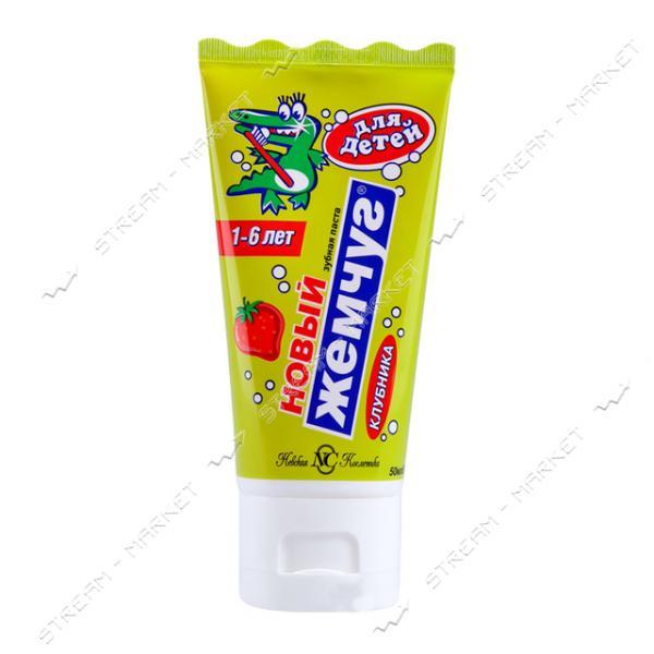 Зубная паста для детей Новый Жемчуг Клубника 50 мл