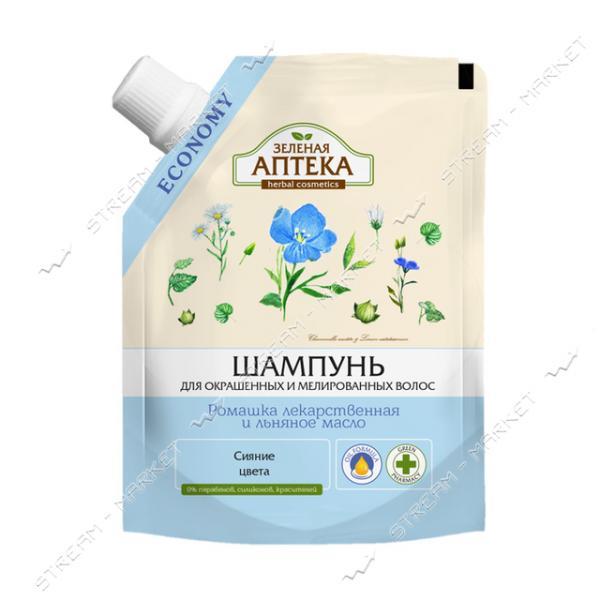 Шампунь Зеленая Аптека Ромашка лекарственная для окрашенных и мелированных волос 200мл