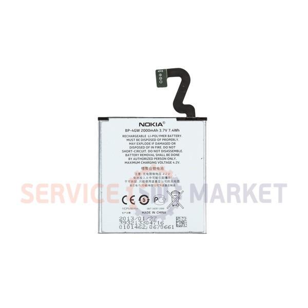 Аккумуляторная батарея BP-4GW Li-ion для мобильного телефона Nokia 2000mAh