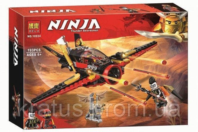 10934 Конструктор Ninja Bela (аналог Lego Ninjago 70650) Крыло судьбы, 193 дет.