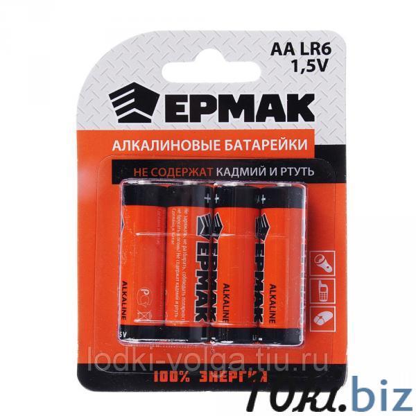 Батарейки ЕРМАК Alkaline тип AA(LR6) 1,5В (уп.4шт) Батарейки в России
